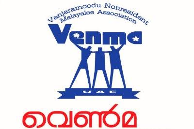 logo-venma-uae-ePathram