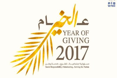 logo-year-of-giving-2017-by-uae-government-ePathram.jpg