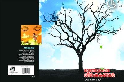 maanju-poya-sheershakangal-naineeka-nidhi-ePathram