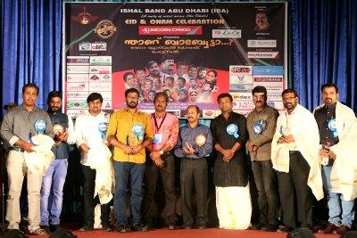 madhyama-sree-award-ishal-band-ePathram
