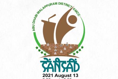 malappuram-kmcc-sansad-2021-logo-ePathram