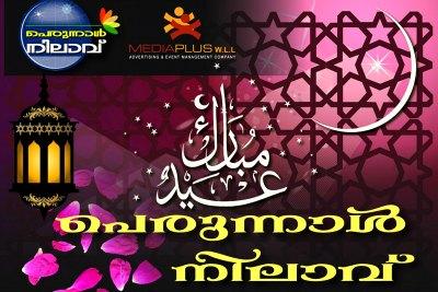 media-plus-perunnal-nilavu-2013-ePathram