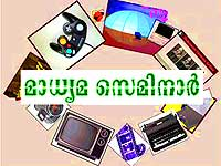 media-seminar-epathram