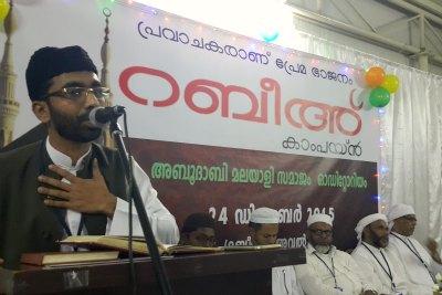 meelad-campaign-sayyid-abdul-khadir-bhukhari-ePathram