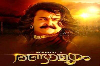 mohanlal-randaamoozham-malayalam-film-poster-ePathram