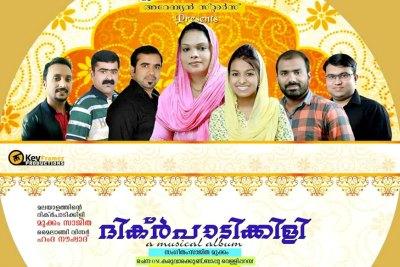 mukkam-sajitha-dikr-paadikkili-ePathram