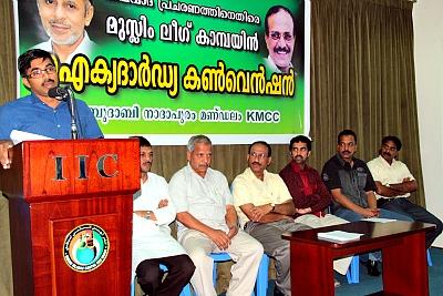 nadapuram-kmcc-iuml-convention-ePathram