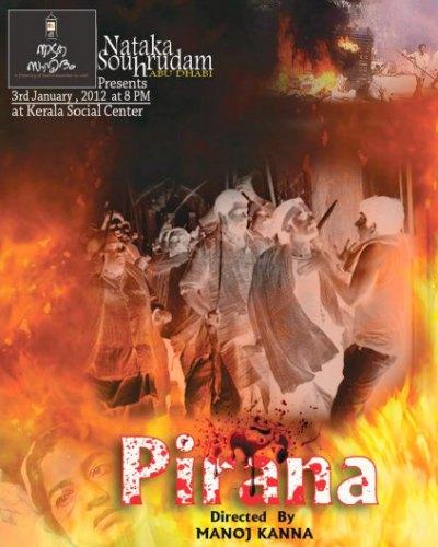 nataka-souhrudham-drama-pirana-ePathram