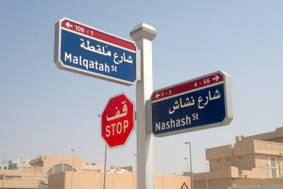 new-sign-board-in-abudhabi-street-ePathram
