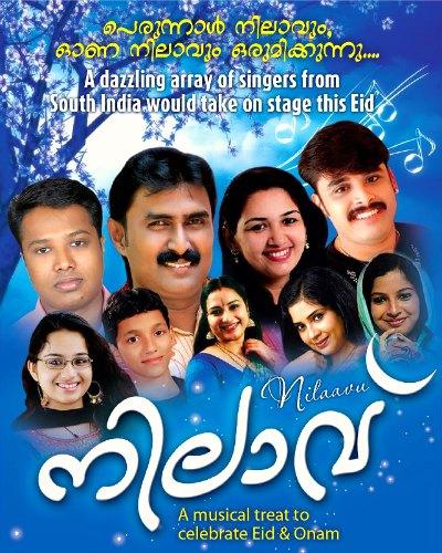 nilavu-stage-show-poster-ePathram