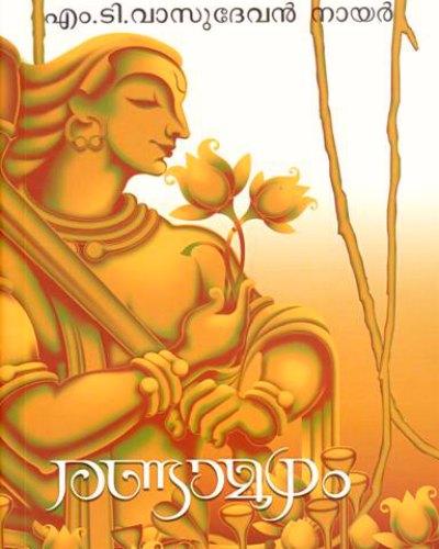 noval-randamoozham-cover-page-ePathram