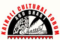 npcc-kairali-cultural-forum-logo-epathram-