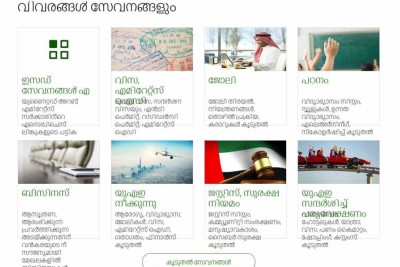 official-web-site-of-uae-portal-in-malayalam-ePathram