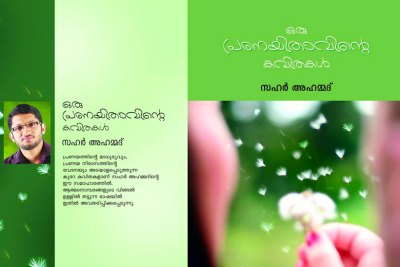 oru-pranayithavinte-kavithakal-book-release-ePathram