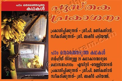 palm-book-release-p-manikandhan-epathram
