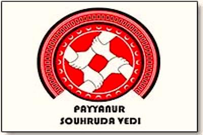 logo-payyanur-souhruda-vedi-epathram