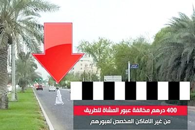 pedestrian-road-crossing-ePathram