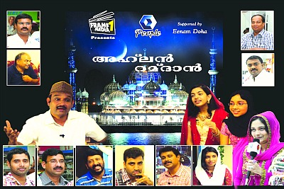 poster-ahlan-ramadan-tv-programme-ePathram