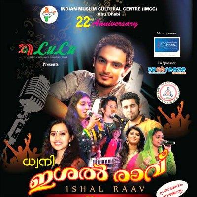 poster-imcc-dhwani-ishal-raav-stage-show-ePathram