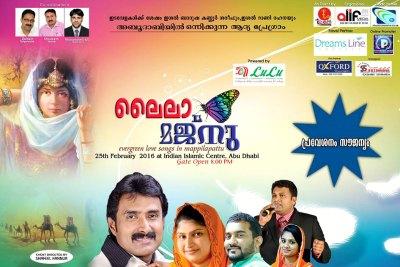 poster-laila-majnu-singer-kannoor-shereef-ePathram