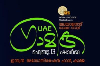 poster-malayala-nadu-gramika-2015-ePathram