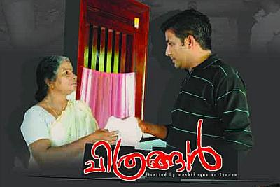 poster-tele-film-chithrangal-epathram
