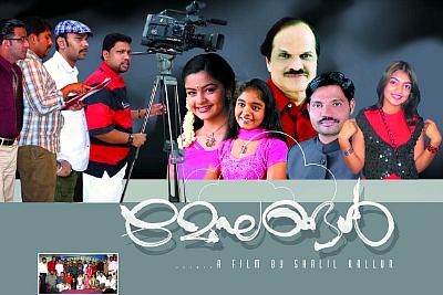 poster-tele-film-meghangal-epathram