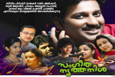 poster-yuva-kala-sandhya-2013-ePathram