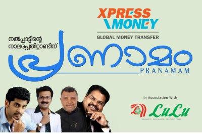 pranamam-to-siger-edappal-bappu-ePathram