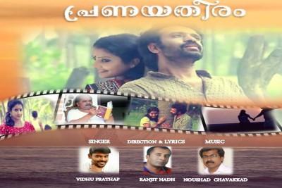 pranaya-theeram-music-album-vidhu-prathap-ePathram