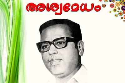 prasakthi-uae-aswamedham-ePathram