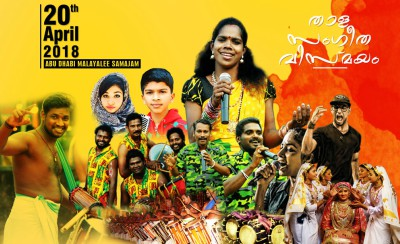 praseetha-chalakkudyi-in-vatakara-maholsavam-2018-ePatham