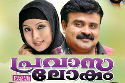 pravasa-lokam-short-film-ePathram