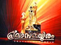 pravasa-mayooram-awards-epathram