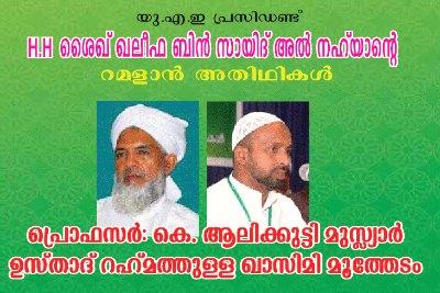 prof-alikutty-musliyar-rahmathulla-kasimi-ramadan-speach-ePathram