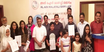 reading-club-alain-malayalee-samajam-ePathram