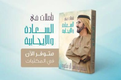 reflections-on-happiness-and-positivity-book-of-sheikh-muhammed-ePathram