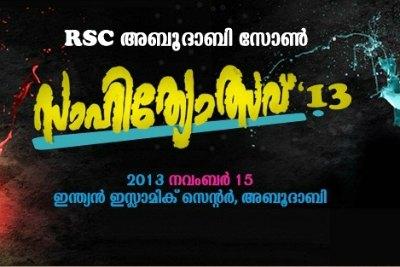 risala-study-circle-sahithyolsav-2013-ePathram