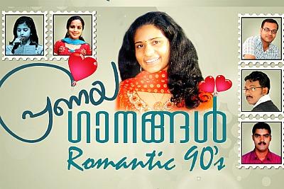romantic-90's-yks-music-night-ePathram