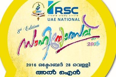 rsc-logo-risala-national-sahithyolsav-2016-ePathram