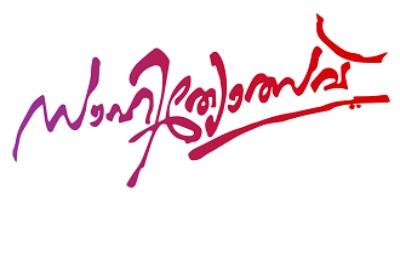 rsc-risala-study-circle-kalalayam-sahithyolsav-ePathram