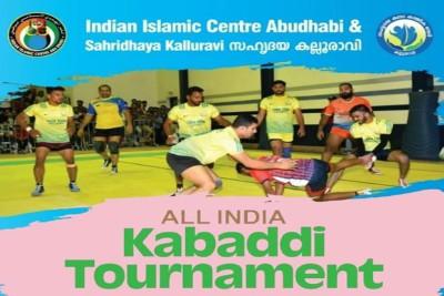 sahridhaya-kalluravi-kabaddi-tournament-ePathram