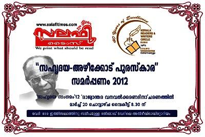 sahrudhaya awards-2012-banner-ePathram