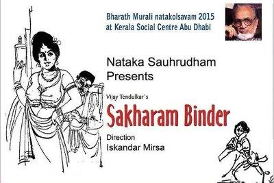 sakharam-binder-in-ksc-drama-fest-2015-ePathram