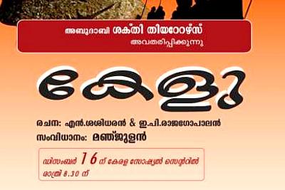 sakthi-in-ksc-drama-fest-epathram