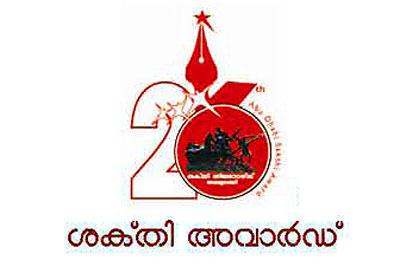 sakthi-literary-award-epathram