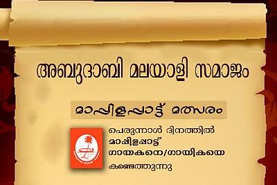 samajam-mappilappatu-competition-ePathram
