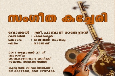 samajam-music-concert-ePathram