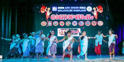 samajam-onam-2019-celebrations-ePathram