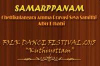 samarppanam-folk-dance-festival-2015-ePathram